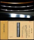 山城初代三条在銘『吉則』寒山鞘書映り見事な長寸太刀特別保存刀剣