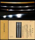 会津鍛冶の棟梁在銘『陸奥会津住三善長道』『慶応三卯年八月日』特別保存刀剣