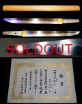 古名刀写し『国広』『昭和丙辰年』新作名刀展入選刀