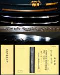 清麿一番弟子上々作龍図彫『栗原信秀』大名登録保存刀剣極上石目鞘打刀拵付
