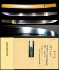 美濃鍛冶を代表工之定初期銘か在銘『兼定』保存刀剣鑑定書