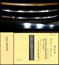 上杉家伝来『備前国住長船義景』鎌倉後期から南北朝時代初期『大宮』保存刀剣