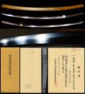 非常に古風な太刀 大和國保昌『貞光作』寒山鞘書 特別保存刀剣