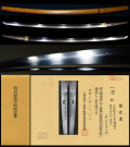 帝室技芸員初代在銘『大阪住月山貞一精鍛之』『明治三十五年五月日』特別保存刀剣