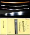 古作保昌写大和伝の傑作『仙台国包』生茎保存刀剣