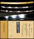 正宗十哲志津三郎兼氏『志津』古刀最上作特別保存刀剣