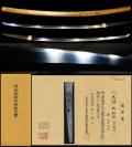 最高傑作鎌倉中期古青江在銘『助依』特別保存刀剣鑑定書