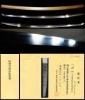新刀上々作大業物在銘『肥前國住近江大掾藤原忠広』保存刀剣鑑定書