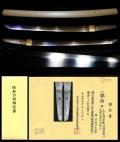 清磨師匠注文打ち信州上田藩松平家抱工銘『上田士源寿隆』保存刀剣