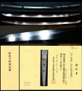 徳川将軍家御抱工最上作初代『越前康継』螺鈿鞘龍図金具拵え入保存刀剣
