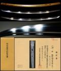 徳川将軍家御抱工最高傑作最上作初代銘『越前国住康継』特別保存刀剣寒山鞘書