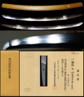 大阪新刀代表工初代在銘『丹波守吉道』京都三品派名門特別保存刀剣