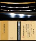 左文字の子上々作『左吉貞』出来素晴らしい相州伝の特別保存刀剣