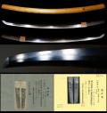 豪壮体配初代希少な在銘『千手院康道』保存刀剣特別貴重刀剣鑑定書