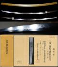 最高傑作福岡一文字写在銘『肥前国住藤原行満』豪壮刀特別保存刀剣