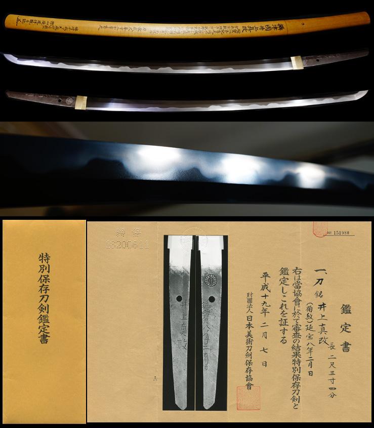 最高傑作現存唯一の濤乱刃『井上真改』『菊紋延宝八年二月日』特別保存刀剣