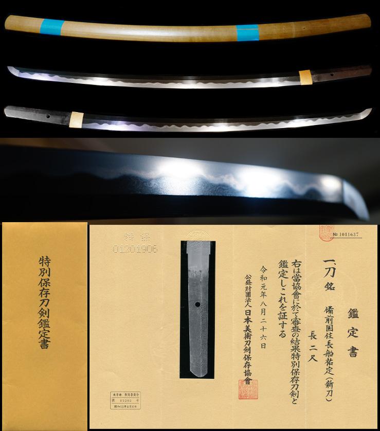 長船鍛冶の名門刀匠新刀在銘『備前国住長船祐定』特別保存刀剣