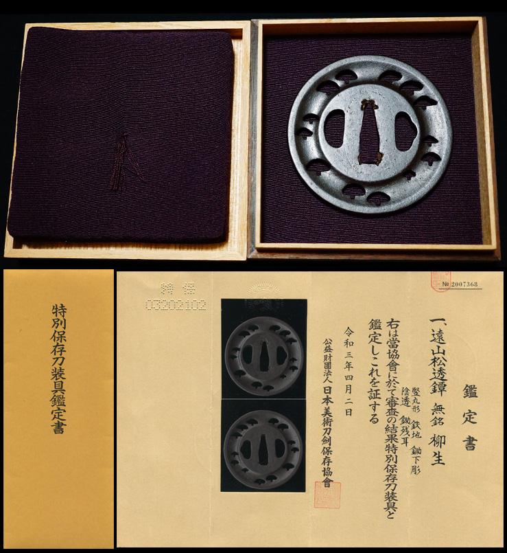 遠山松透鍔尾張藩士が熱望した『柳生』超希少特別保存刀装具
