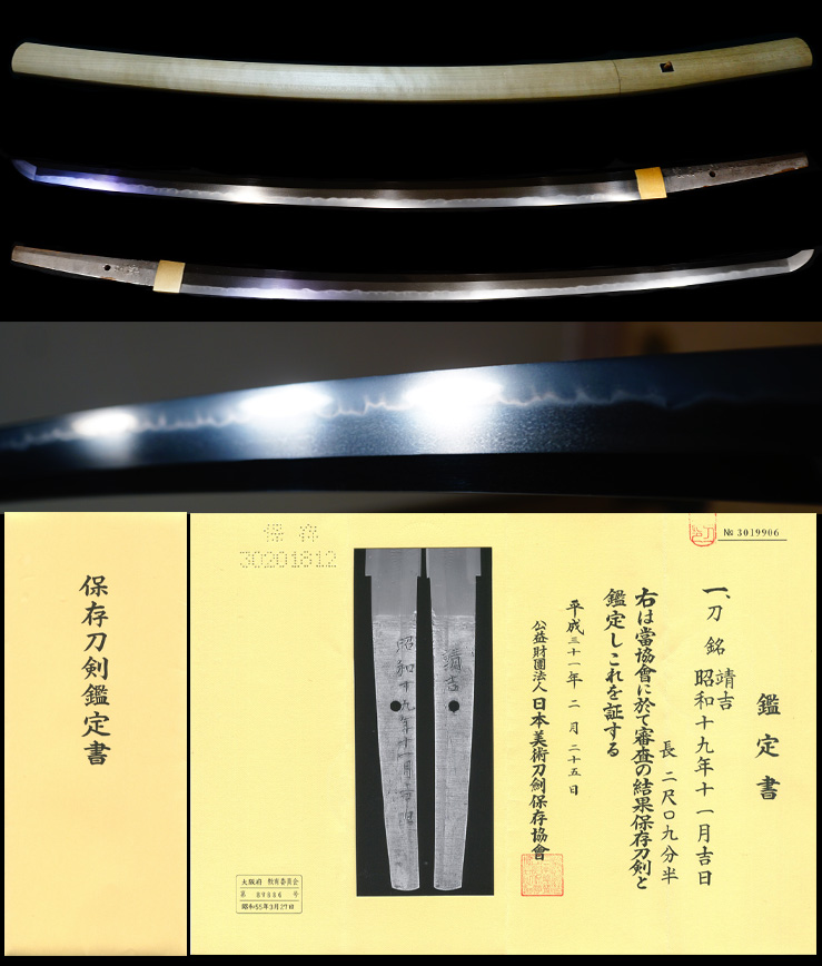 それぞ靖国刀在銘『靖吉』『昭和十九年十一月吉日』保存刀剣