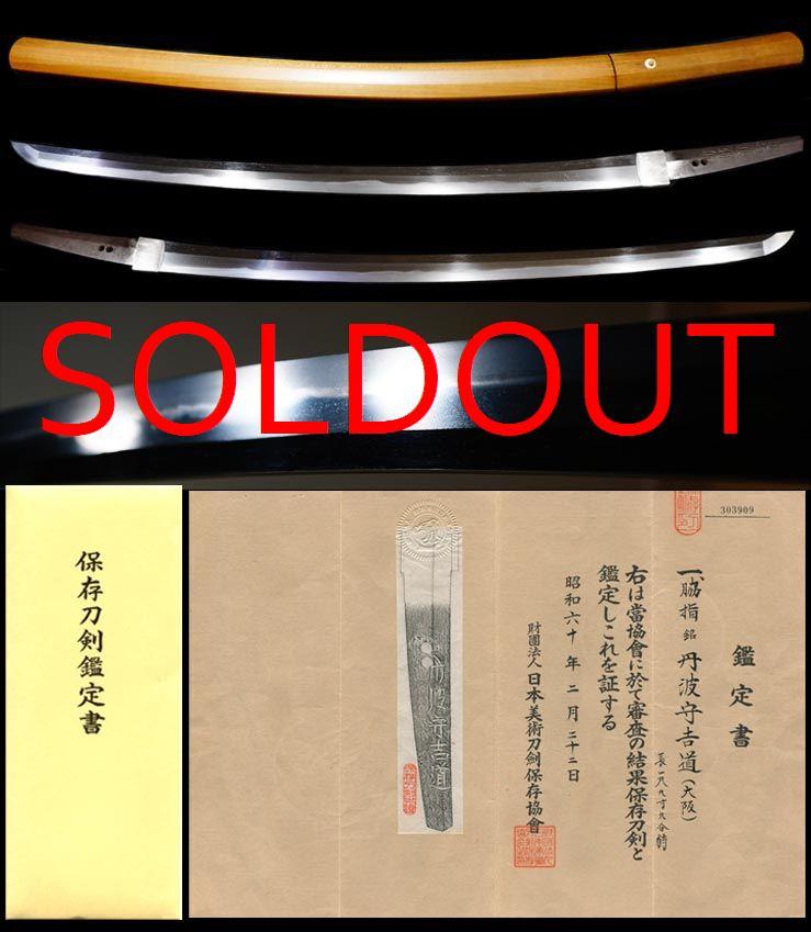大阪新刀代表工初代在銘『丹波守吉道』保存刀剣鑑定書