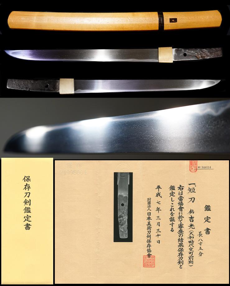 藤四郎吉光として伝わった山城伝の名刀在銘『吉光』保存刀剣鑑定書