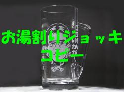お湯割りジョッキ(コピーグラス用)