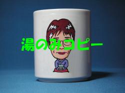 湯のみ(コピー用)