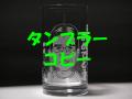 B-3.タンブラーグラス(コピーグラス用)