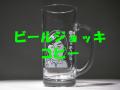 ビールジョッキ(コピーグラス用)