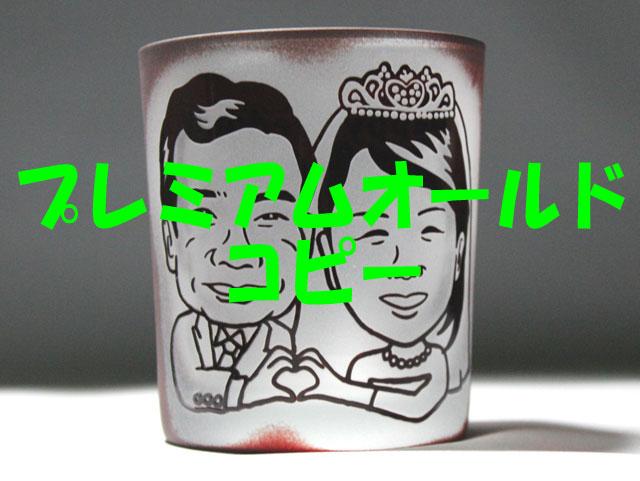 プレミアムオールドグラス(コピーグラス)
