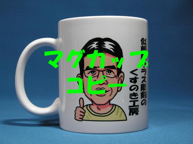 マグカップ(コピー用)