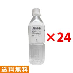 ビッサ125