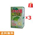 【福袋】イチョウ葉プラス 120粒 3個セット