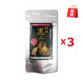 【福袋】 醗酵黒にんにく 120カプセル お得な3個セット