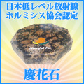 慶花石商品画像