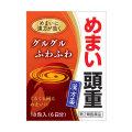 【第2類医薬品】めまい 頭重 沢瀉湯(たくしゃとう)エキス細粒G 漢方薬 1.5g X 18包