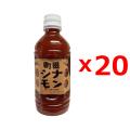 町田シナモン350mlx20本