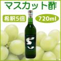 マスカット酢商品画像