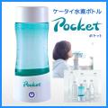 ポケット水素水商品画像