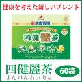 四健麗茶商品画像
