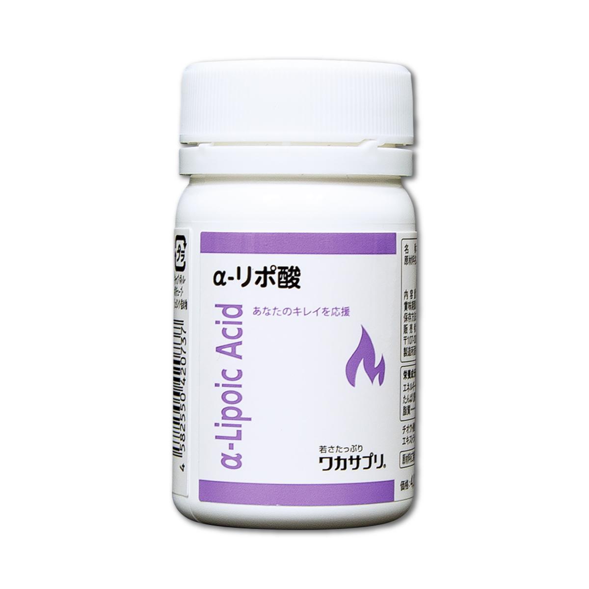 ワカサプリアルファリポ酸