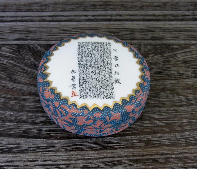 香合 釉彩青粒(細字) [ 仲田錦玉・田村敬星 ]