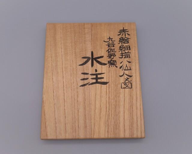 九谷焼 福島武山