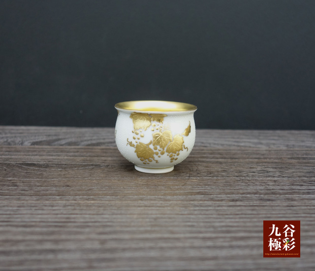 ぐい呑(中金彩) 渦打白粒盛金葡萄文 [ 仲田錦玉 ]