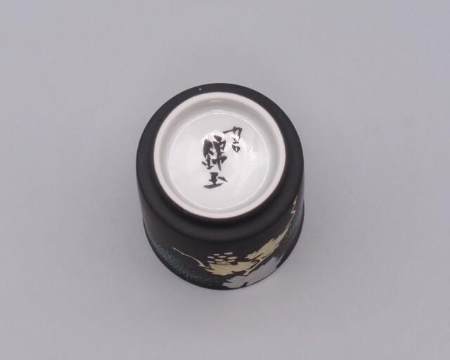 九谷焼酒盃 仲田錦玉