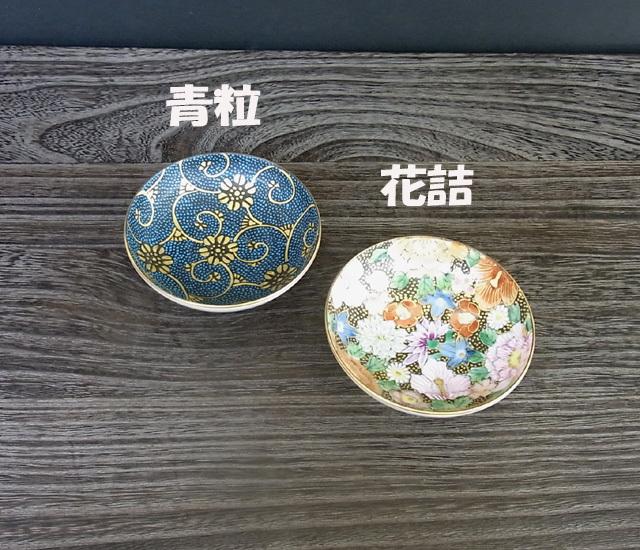 酒盃 青粒・花詰 [ 中田龍山 ]