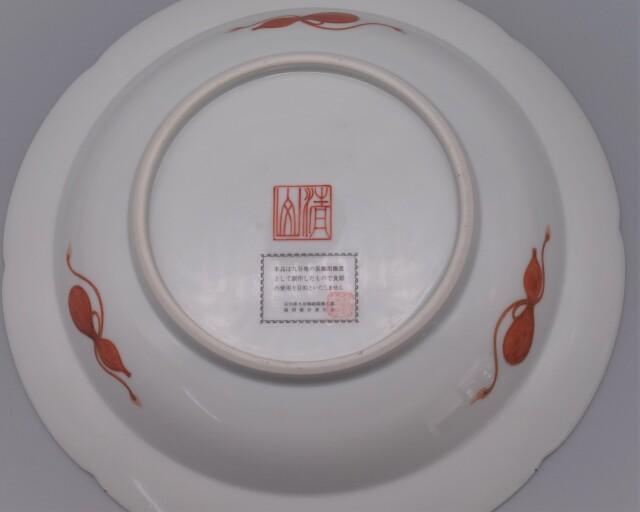 九谷焼飾皿 大酒清山