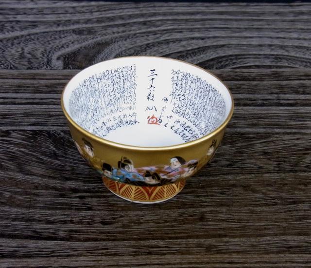 酒盃 三十六歌仙(細字入) [ 中田龍山 ]