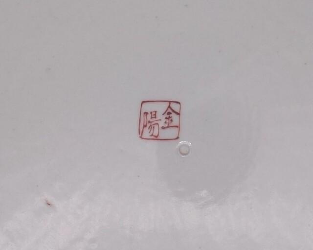 九谷焼飾皿 細字