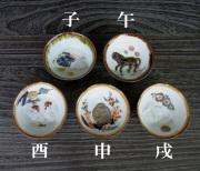 干支酒盃[子・午・酉・申・戌] [ 村中翠芳 ]